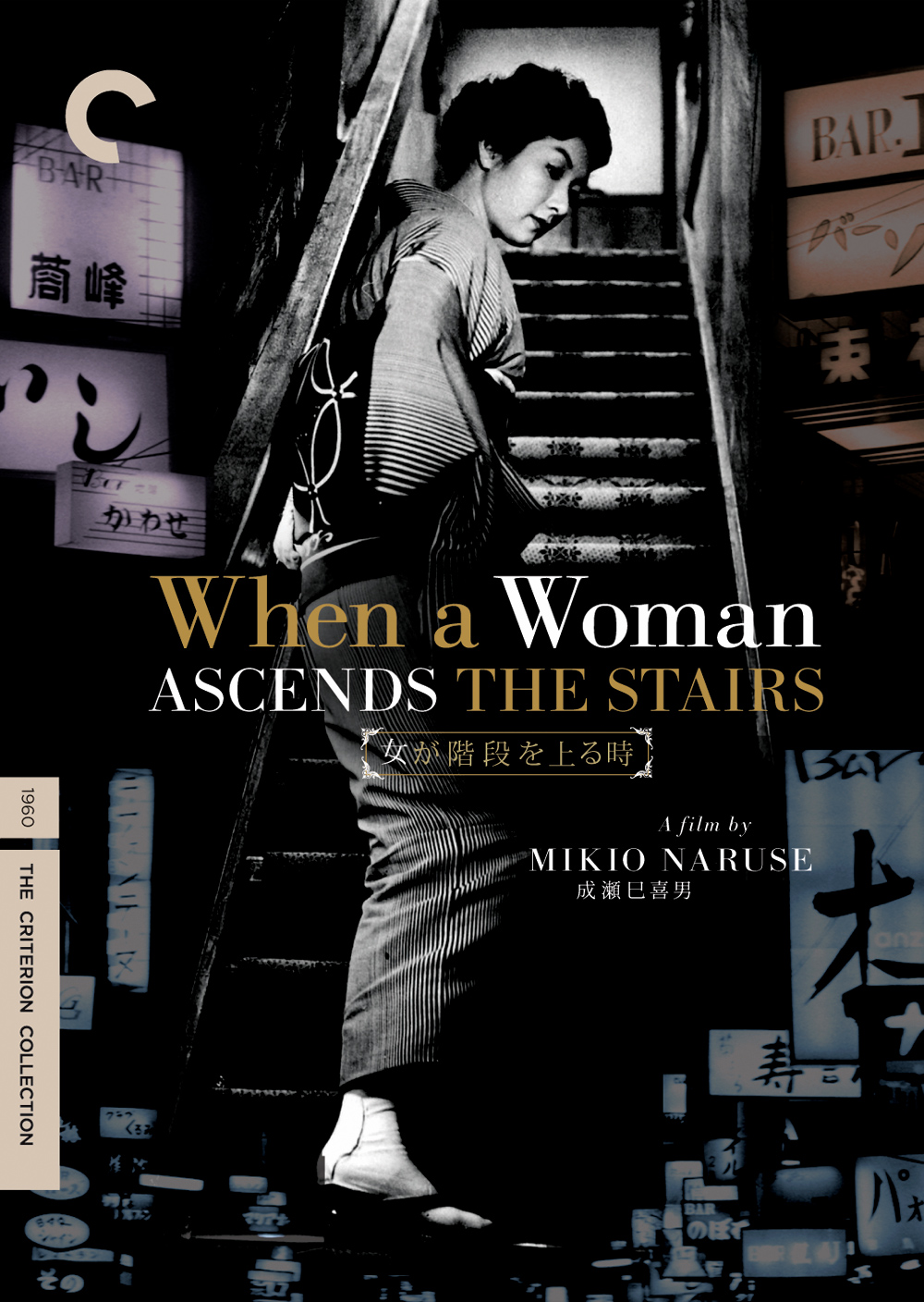 When-a-Woman-Ascends-the-Stairs-Criterion-DVD
